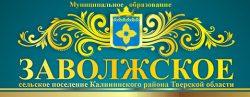 «Администрация муниципального образования Заволжское сельское поселение»