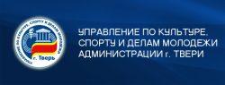 «Управление по культуре, спорту и делам молодежи Администрации г. Твери»