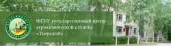 «Тверской центр агрохимической службы»
