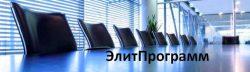 IT-компания «ЭлитПрограмм»