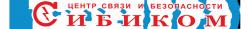 Центр связи и безопасности «Сибиком»