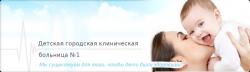 Детская городская клиническая больница №1 «Детская поликлиника» на Крылова