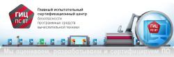 «Главный испытательный сертификационный центр программных средств вычислительной техники, ООО»