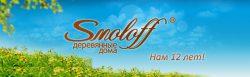 Строительная компания «Smoloff» на Шишкова
