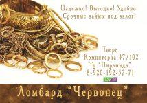 Ломбард ООО «Червонец»