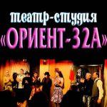 Театр-студия «Ориент-32А»