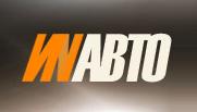 Магазин автозапчастей для иномарок «ИNАВТО»
