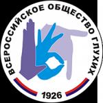 Общероссийская общественная организация «Всероссийское общество глухих»