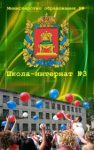 «Основная общеобразовательная школа-интернат №3»