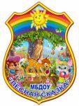 «Детский сад №27»