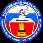 «Избирательная комиссия Тверской области»