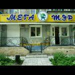 Туристическое агентство «Мега Тур»