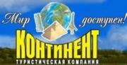 Туристическое агентство «Континент»