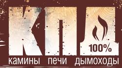 Магазин каминов, печей и дымоходов «КПД»