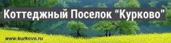 Офис продаж коттеджного поселка ООО «Курково»