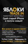 Салон по продаже и обмену техники «Яблоки»