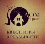 Компания по проведению квестов «Дом у реки»