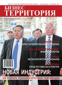 Журнал «Бизнес территория»