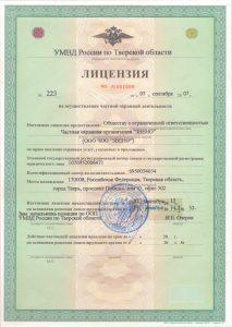 Частная охранная организация ООО «ЗВЕНО»