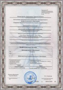 Учебный центр «Тверская академия безопасности и охраны правопорядка»