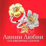Ювелирный салон ООО «Линии любви» на проспекте Калинина