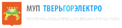 «Тверьгорэлектро, МУП»