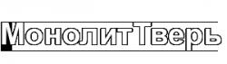 Строительная компания «МонолитТверь»