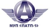 МУП «Пассажирское автотранспортное предприятие №1»