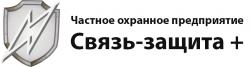 Частное охранное предприятие ООО «Связь-Защита+»