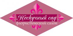 Флористический салон «Нескучный сад»