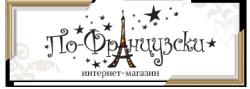 Салон интерьерных вещей «По-французски»