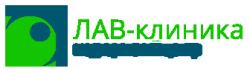 Медицинский центр ООО «ЛАВ-клиника»