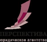 Юридическое агентство «Перспектива»