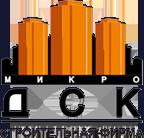 Строительная организация ООО «Микро ДСК»