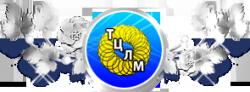 ООО «Тверской центр лазерной медицины»