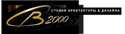 Студия архитектуры и дизайна «СВ2000»