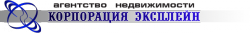Агентство недвижимости и права «Корпорация Эксплейн»