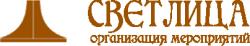 Компания по организации мероприятий ООО «Светлица»