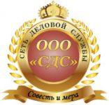 Юридическая компания ООО «СДС»