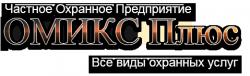 Частное охранное предприятие «Омикс Плюс»
