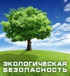 Экологическая компания ООО «Экологическая безопасность»