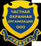 Частное охранное предприятие ООО «Ракурс»