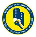 «Тверской областной фонд ипотечного жилищного кредитования»