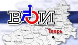 «Всероссийское общество инвалидов Центрального района»