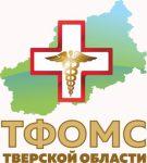 «Территориальный фонд обязательного медицинского страхования Тверской области»