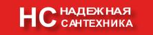 Торговая компания ООО «Надежная сантехника»