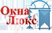 Производственно-монтажная компания «Окна Люкс»