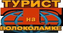Туристическое агентство «Турист» на Волоколамке