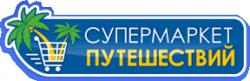 Туристическая фирма ООО «Супермаркет Путешествий»