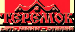 Мини-отель «Теремок» Пролетарский